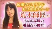 伝説のジュリアナお立ち台クイーン 荒木師匠がリエル専属の電話占い師に!